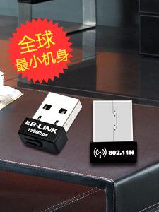 最mini无线网卡 家用台式升级首选!BL-150UM最低价