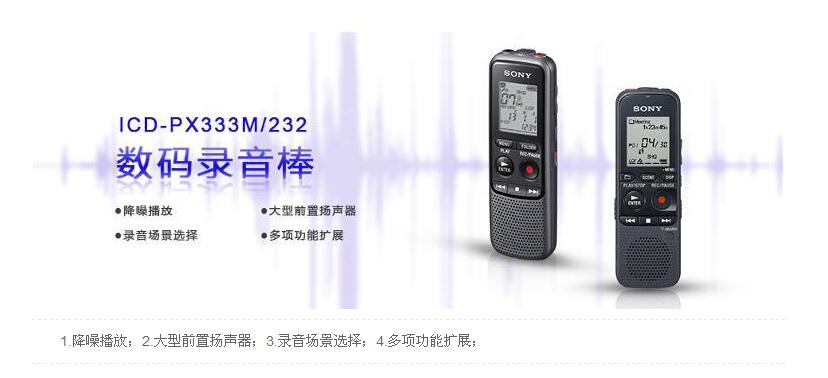 索尼icdpx333m4g可扩展智能降噪播放