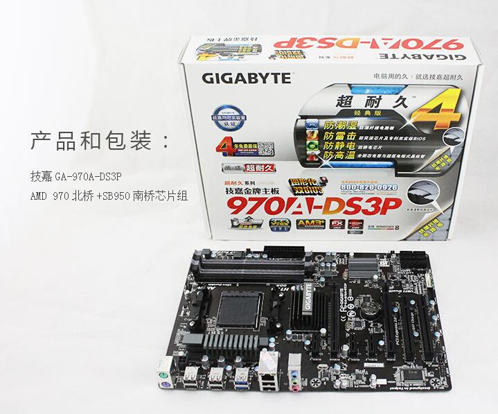 技嘉970a-ds3p 主板 970a-d3 升级版 支持am3/am3+ cpu atx大板