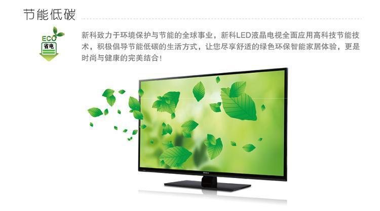 超薄窄边框高清led电视