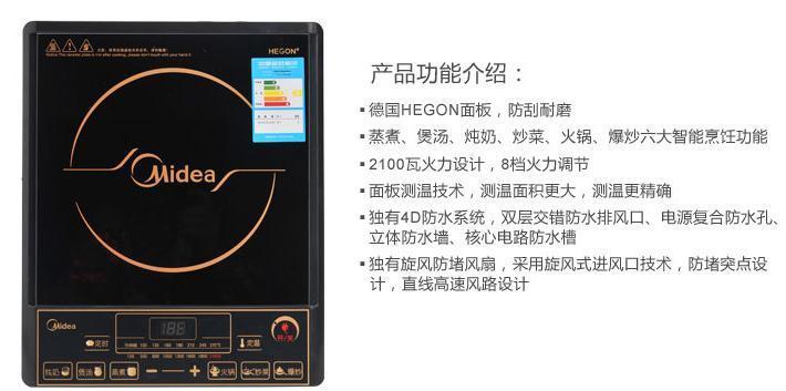美的sk2103 美的电磁炉正品 按键式 送炒锅 正品特价