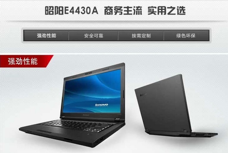 联想e4430a(i7 4702mq)正品行货促销价5400