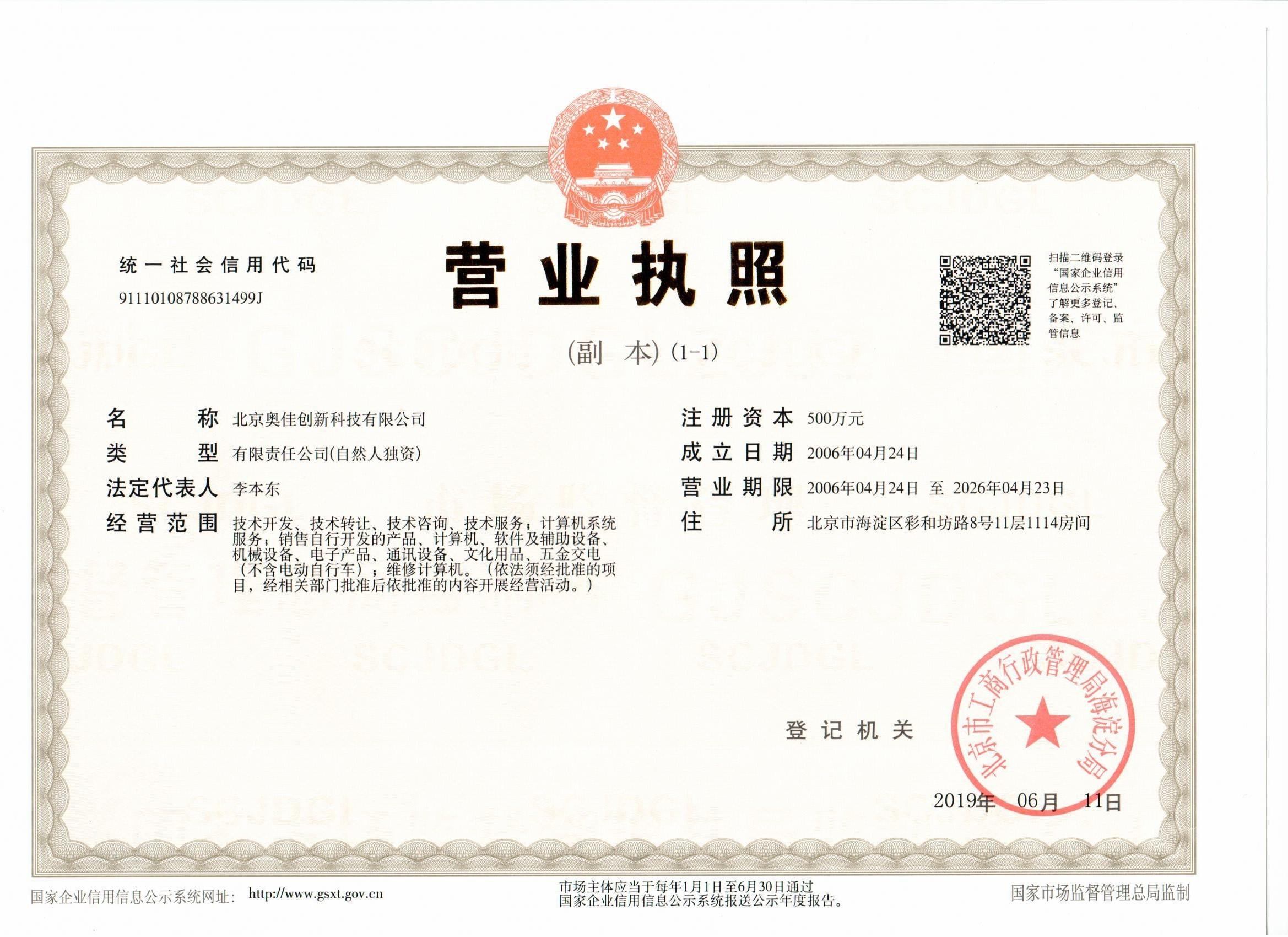鑫创科技(企业服务商)
