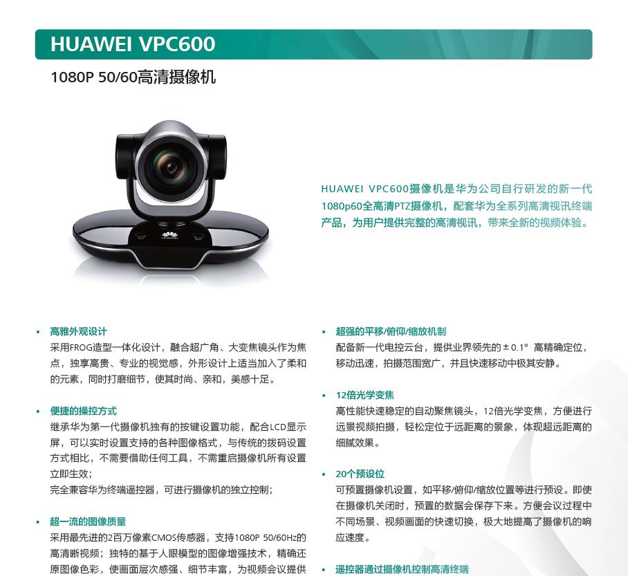 华为vpc600 高清摄像机