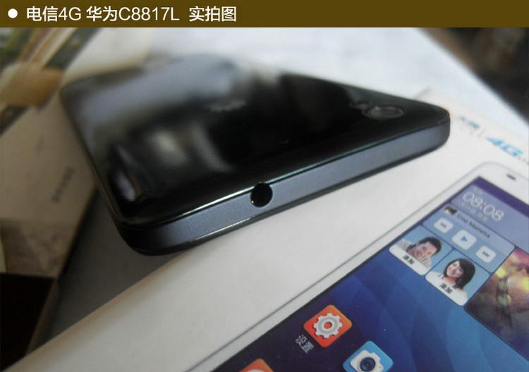 华为c8817l【报价_图片