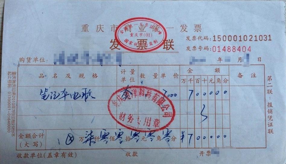 重庆道洋科技有限公司-发票保修 重庆道洋科技
