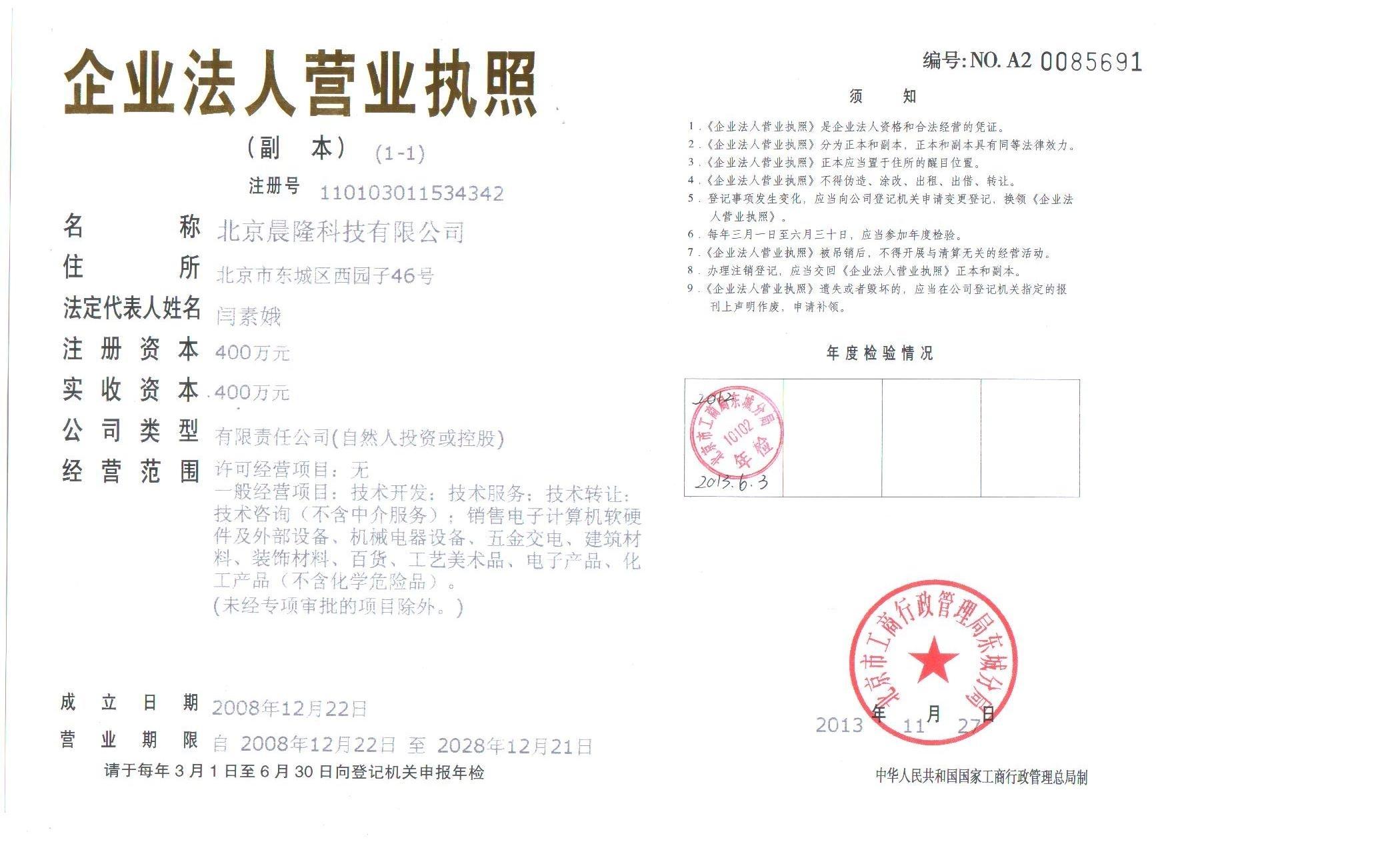 北京钰源科技