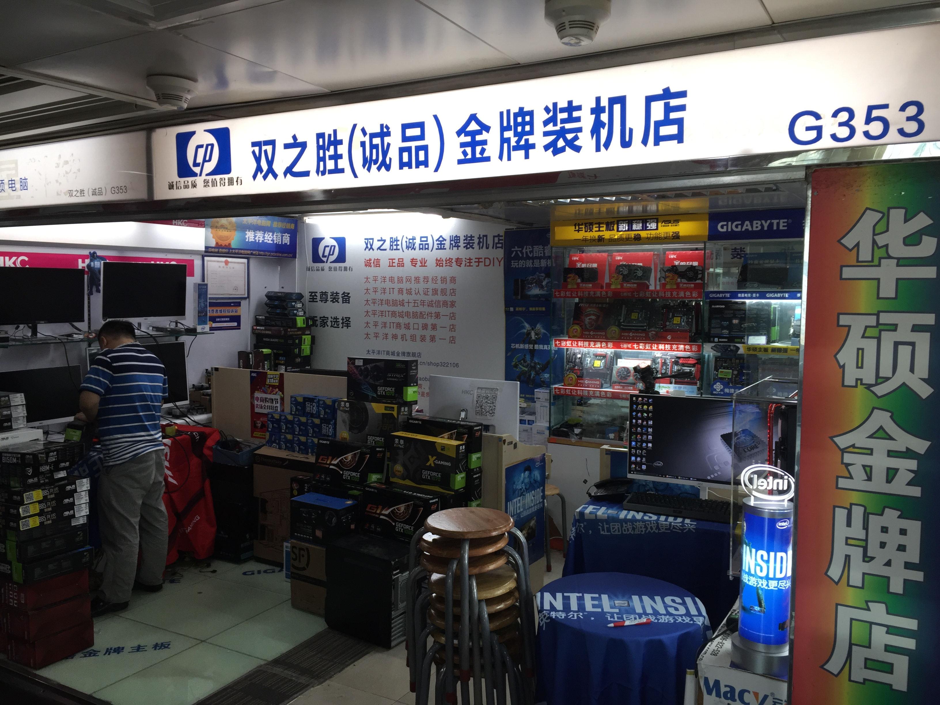 广州双之胜装机商城