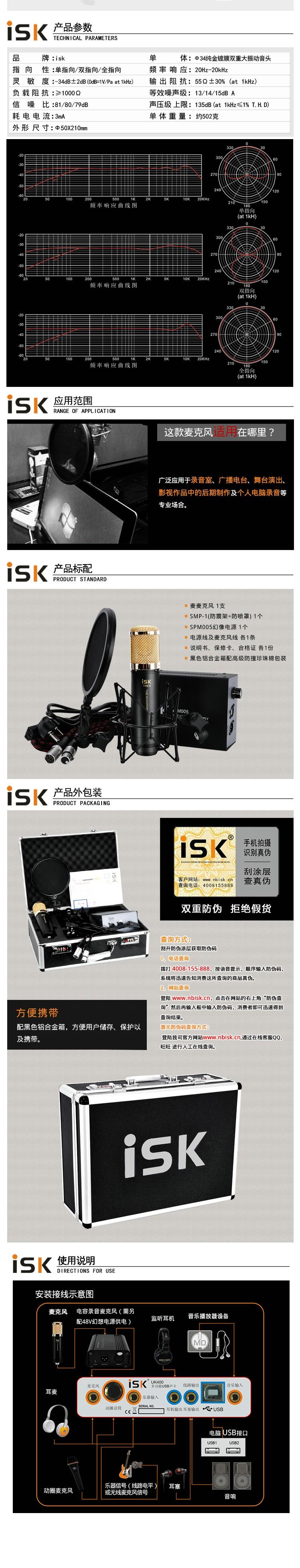 isk trm9 电子管电容麦克风 声卡电容麦 多种指向可调
