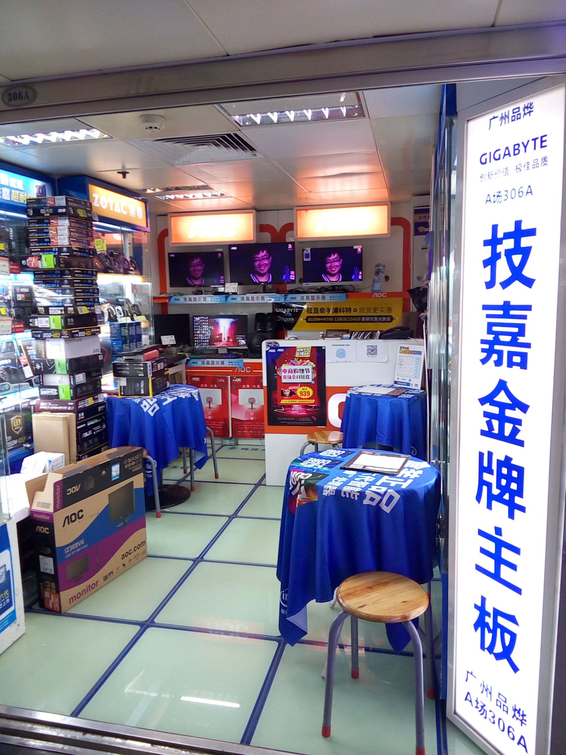 广州品烨DIY装机商城