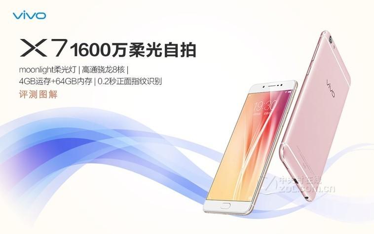 vivo x7 plus 西宁好兄弟手机连锁仅2798元