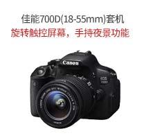 佳能(Canon)700D(18-55mm)套机