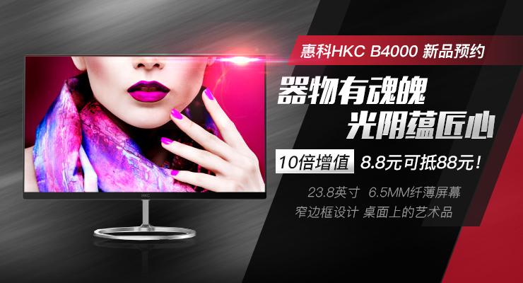 HKC b4000