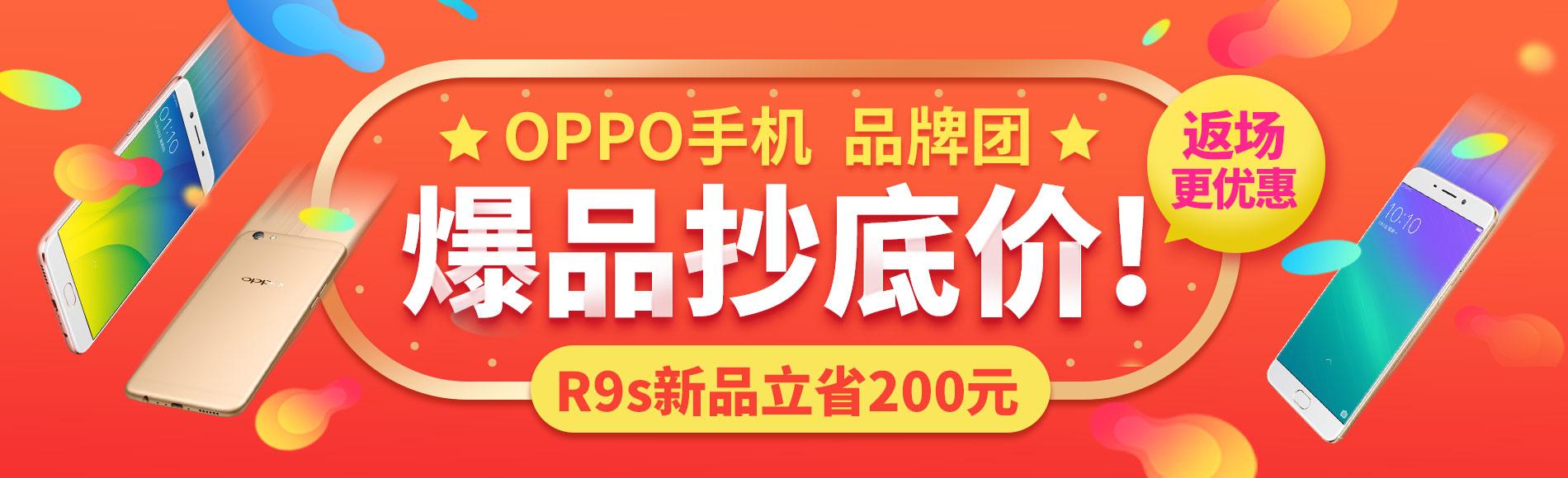 OPPO品牌团