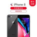 【有货就任性 现货直发】APPLE/苹果 iPhone 8 64G/256G 全网通