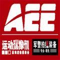 九宇中安(AEE华北总代)