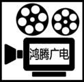 北京鸿腾广电设备