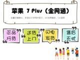 ☆【店长推荐】☆苹果 iPhone 7  Plus(全网通)现货 特价出售