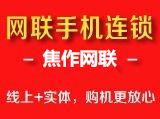 焦作网联(实体认证店)