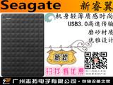 319元包邮团希捷新睿翼便携式移动硬盘2.5寸 500GB(STEA500400)