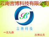 云南言博科技有限公司