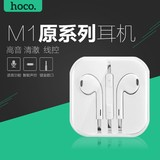 浩酷  M1苹果原装线控运动跑步挂耳式有线耳机入耳式通 白色