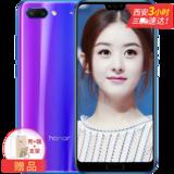 【低价促销】荣耀10 全面屏AI摄影手机 6+64/128G 全网通 双卡双待 幻影紫 行货128GB