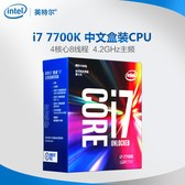 Intel/英特尔 I7 7700K 酷睿i7第7代CPU LGA1151中文盒装处理器