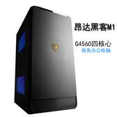昂达黑客G4560四核心商用台式办公电脑4G内存500G硬盘