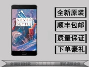 OnePlus Three(全网通)