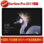【Microsoft专卖】微软 Surface Pro (i5/8GB/256GB/中文版新)