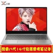 【Lenovo授权专卖】联想 小新 潮7000-13(i5 8250U/4GB/256GB)