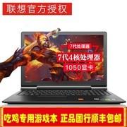 【Lenovo专卖】联想 拯救者 E520-15IKB(i5 7300HQ/4GB/1TB/2G独显)