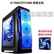 四核i5 7500/GTX1060独显组装机台式电脑主机DIY游戏整机diy台式电脑