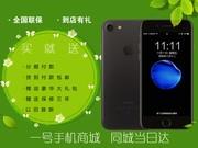 【开学季】【下单¥3588】【送经典手机1部+运动手表+移动电源+手机壳膜+自拍杆+支架】苹果 iPhone 7(全网通)