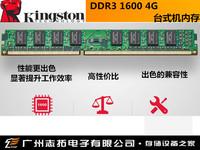 手机专享179元包邮购金士顿 4GB DDR3 1600台式机内存