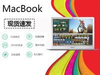 【大孚科技  到店购买】苹果 MacBook Air(MD711CH/B)