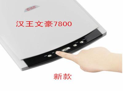 汉王 文豪7800