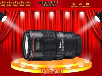 【佳能特约经销商】佳能 EF 100mm f/2.8L IS USM微距仅售:4800元,现货充足、 详情请致电:18210111657 陈娜
