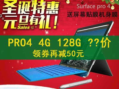 渠道批发!国行联保 !微软 Surface Pro 4(i5/128GB/ 预装win10 含office 2013 正版办公软件 中文版),触控笔 *联保二年