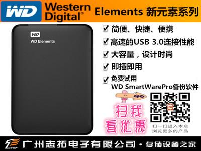 西部数据Elements新元素系列2.5寸 移动硬盘1T(WDBUZG0010BBK)