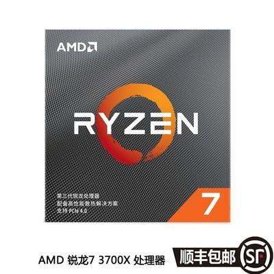 AMD 锐龙7 3700X 盒装CPU处理器 7nm 8核16线程 3.6GHz  65W AM4接口 官方标配