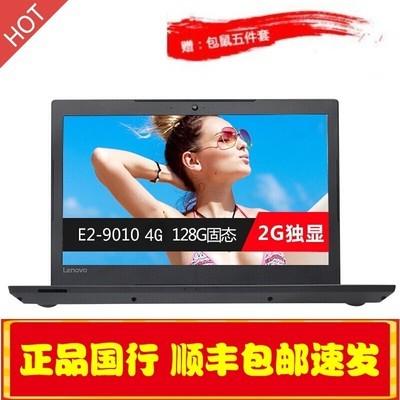 【Lenovo授权专卖】联想 扬天V110-15(E2-9010/4GB/128GB/2G独显)