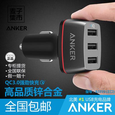 【包邮】 ANKER A2231锌合金7.2A 输出 智能车载多口充电器