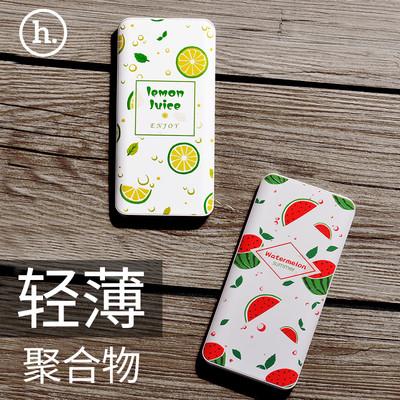 浩酷 B7-10000水果款移动电源 超薄 安苹果安卓通用聚合物电源
