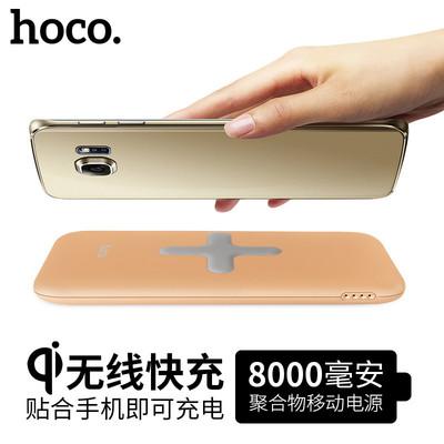 浩酷 B11无线充移动电源8000毫安便携通用手机无线快充充电宝