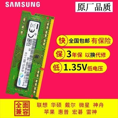 【笔记本内存条】海力士/三星 DDR4 2400/DDR4 2133内存条 原厂正品