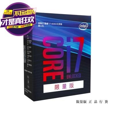 英特尔(Intel) 酷睿I7 8086K 40周年 纪念版盒装处理器 6核12线程 黑色