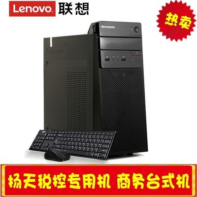 【Lenovo授权专卖 顺丰包邮】联想 扬天W2090(G3900/税控)