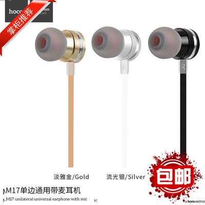 【包邮】浩酷 M16凌音金属通用带麦耳机 重低音音乐入耳式线控耳机